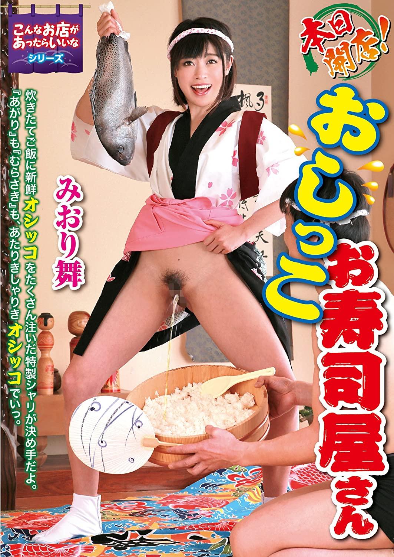 おしっこお寿司屋さん おしっこお寿司屋さん。食べることできちゃいますか
